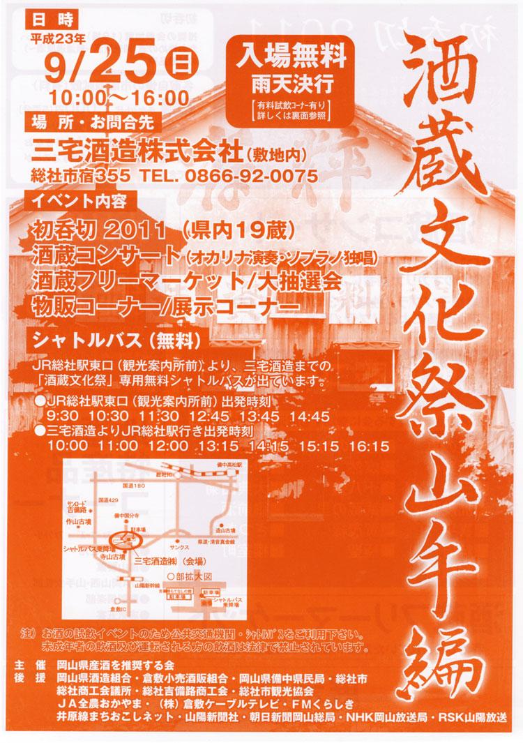 酒蔵文化祭