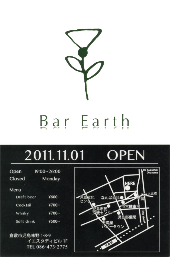 Bar Earth