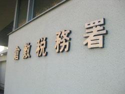 倉敷税務署