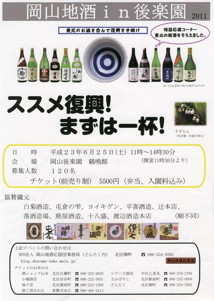 岡山地酒 in 後楽園