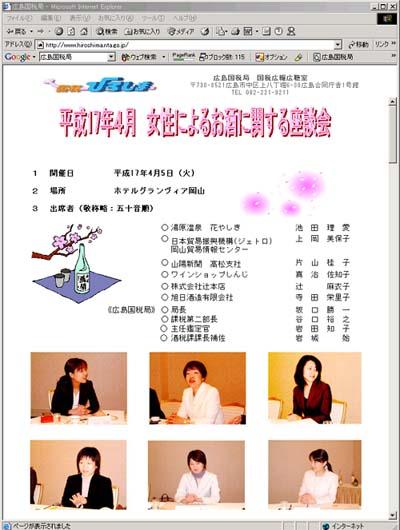 広島国税局のサイト