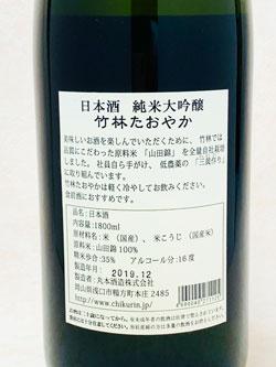 bottle No.03061