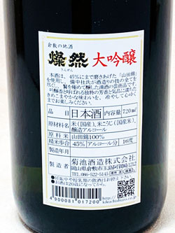 bottle No.07488