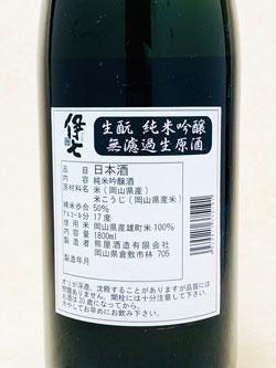 bottle No.09664
