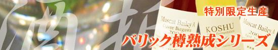シャトー酒折バレルシリーズ