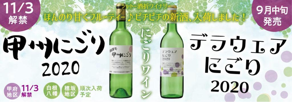 にごりワイン2020