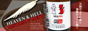 天国と地獄 Heaven & Hell