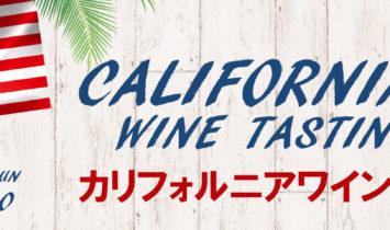 2019/3/24 カリフォルニアワイン試飲会