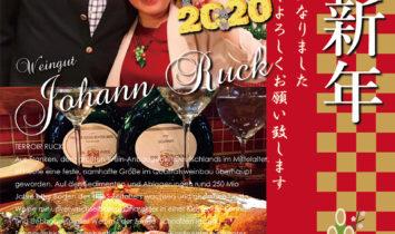 謹賀新年2020 ヨハン ルック Johann Ruck